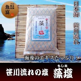 海藻のエキス 【藻塩】天然塩 笹川流れの塩 180g