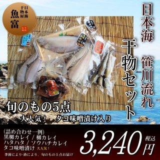 【贈答用】日本海笹川流れ干物セット3000(5点セット)