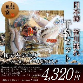 【贈答用】日本海笹川流れ干物セット4000(6点セット)