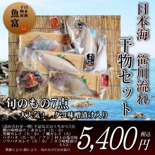 【贈答用】日本海笹川流れ干物セット5000(7点セット)