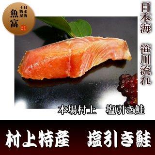 越後村上特産品 塩引鮭(3〜4切)