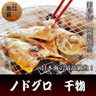 高級魚 ノドグロの干物  (中サイズ200g程度 1尾)