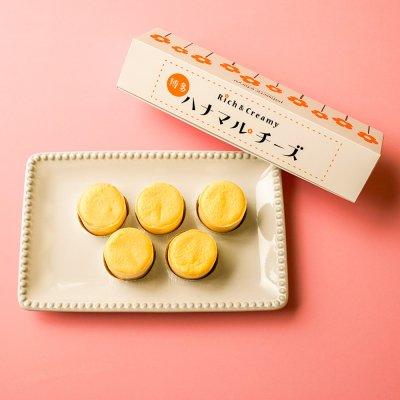 ハナマルチーズ(5個入)