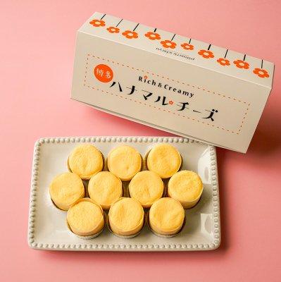 ハナマルチーズ(10個入)