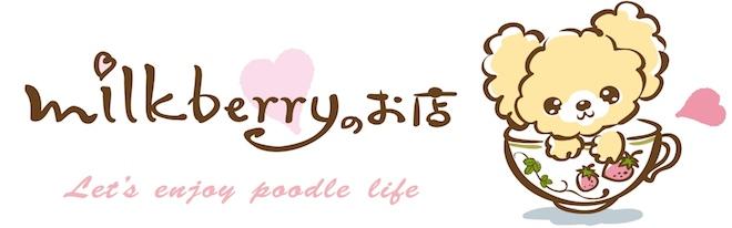 『milk berryのお店』『ペットシッターるる』『ぱふぇごはん』