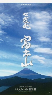 2017年 富士山カレンダー 写真:佐藤巧雲 『七変化富士山』