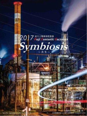 2017年 富士市工場夜景カレンダー「Symbiosis 〜共生〜」 A2サイズ 1ヶ月単位13枚