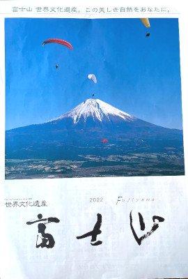 2018年 富士山カレンダー A2サイズ 1...