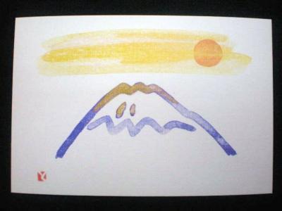 富士山絵ハガキ 日の出