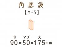 ● Y-S 角底袋