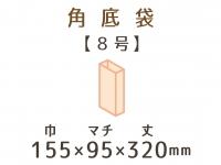 ● 8号 角底袋