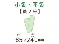 ● 長2号 小袋(平袋)