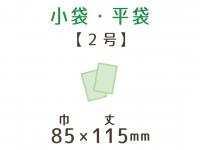 ● 2号 小袋(平袋)