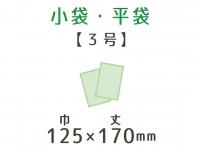 ● 3号 小袋(平袋)