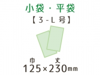 ● 3-L号 小袋(平袋)