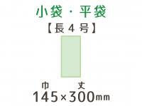 ● 長4号 小袋(平袋)