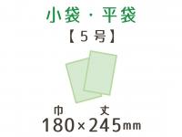 ● 5号 小袋(平袋)