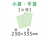 ● 6号 小袋(平袋)