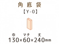 ● Y-0 角底袋