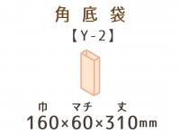 ● Y-2 角底袋