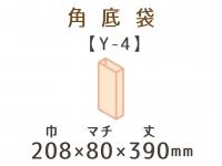 ● Y-4 角底袋
