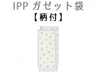 ● IPPガゼット袋(柄付)