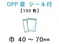 ● 巾40〜70mm