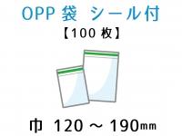 ● 巾120mm〜190mm