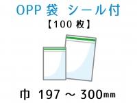 ● 巾197mm〜300mm