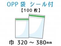 ● 巾320mm〜380mm