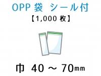 ● 巾40mm〜70mm