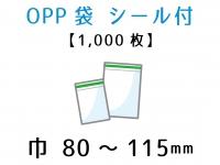 ● 巾80mm〜115mm