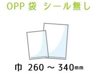● 巾260mm〜340mm