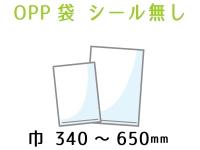 ● 巾340mm〜650mm