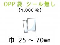 ● 巾25mm〜70mm