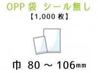 ● 巾80mm〜106mm
