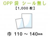 ● 巾110mm〜140mm