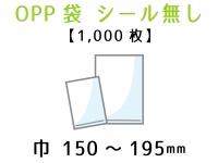 ● 巾150mm〜195mm