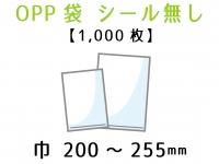 ● 巾200mm〜255mm