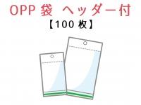 ● 100枚入り