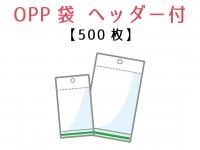 ● 500枚入り