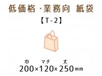 ●T-2 紙袋(紙丸紐)