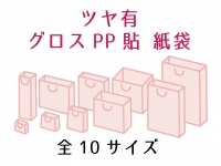 【ツヤ有】グロスPP紙袋