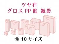 ●【ツヤ有】グロスPP紙袋