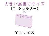 ●紙袋 T-ショルダー