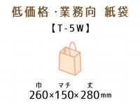 ●T-5W 紙袋(紙丸紐)