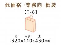●T-8 紙袋(紙丸紐)