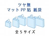 【ツヤ無】マットバッグ