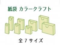 ●紙袋 カラークラフト