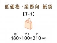 ●T-1 紙袋(紙丸紐)